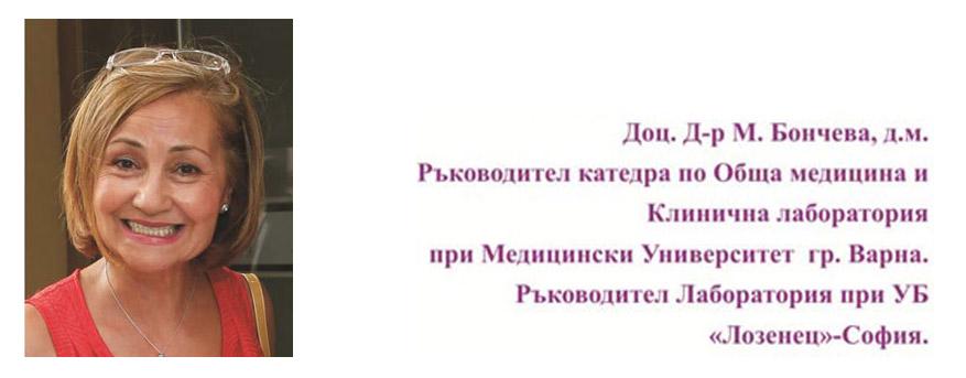 boncheva