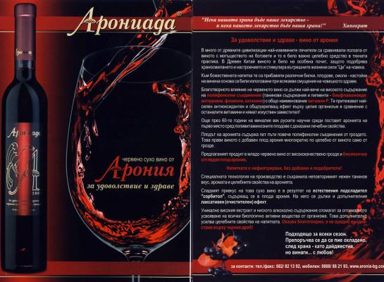 broshura-vino-aronia