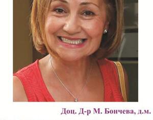 dr.boncheva