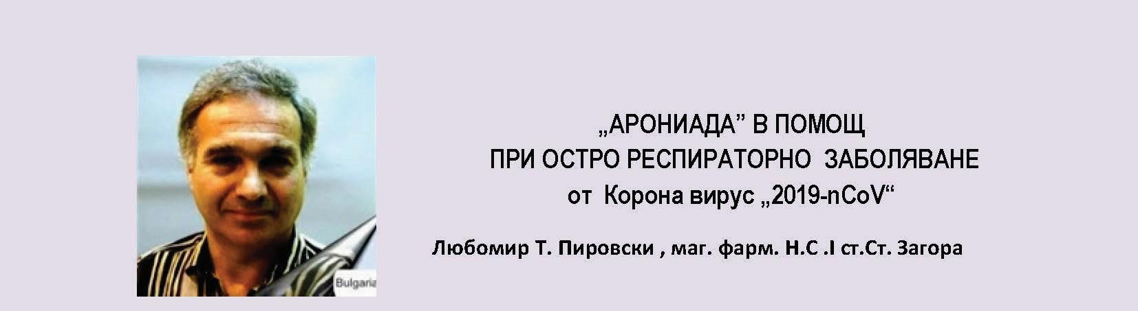 АРОНИАДА -маг.фарм. Пировски 2020- принт А5_Page_2 - заглавие з асайта